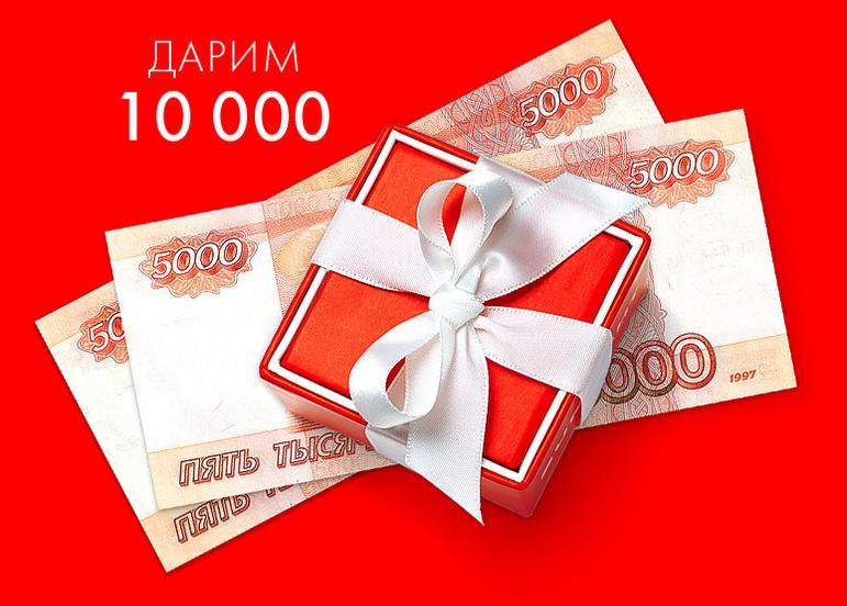 Дарим 10 000 рублей