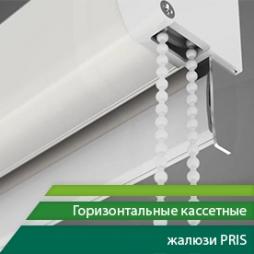 Горизонтальные кассетные жалюзи PRIS